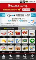 Screenshot of 한국스마트폰전화번호부 (인테리어,리모델링)