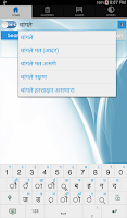 Screenshot of Marathi Dictionary