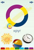Screenshot of Фигуры для малышей - раскраска
