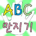 알파벳만지기(유아 게임형식 교육어플) icon