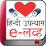 eLove in Hindi 5.0 Apk