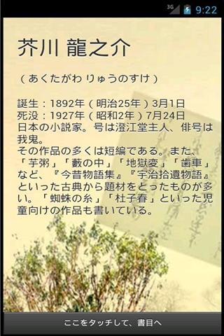 芥川龍之介文集