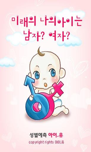 나의아이 성별예측