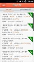 Screenshot of 平安口袋银行(手机银行)