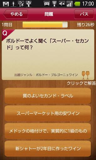 玩生活App|ワインiQ免費|APP試玩
