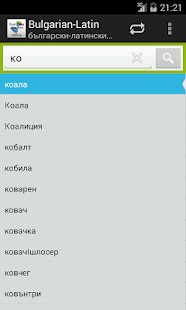 Bulgarian-Latin Dictionary - screenshot
