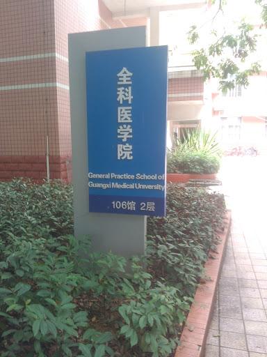 全科医学院