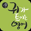 EBS FM 귀가트이는영어 (2011.10월호) icon