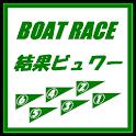 BOAT RACE 結果ビュワー icon