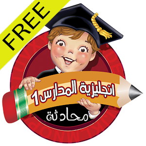 Learn English for Schools 1