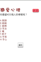 Screenshot of 心理測驗