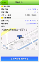 Screenshot of 第一交通