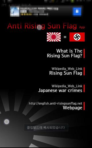 Anti RisingSunFlag