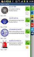 Screenshot of แอพสายด่วน
