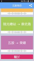 Screenshot of 五股免巴 時刻表