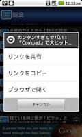 Screenshot of 2chニュースリーダー