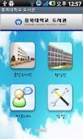 Screenshot of 충북대학교 도서관 앱