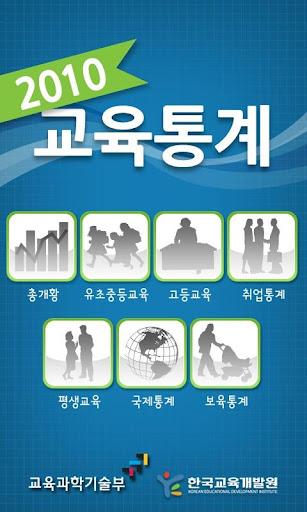 2010교육통계