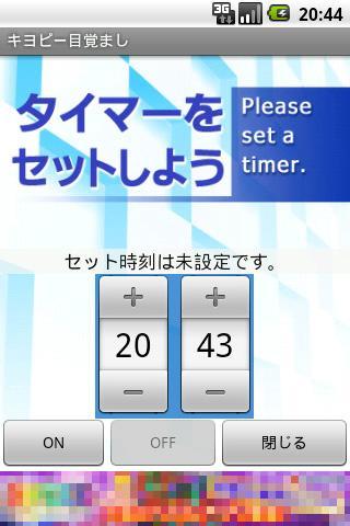 玩娛樂App|キヨピーめざまし免費|APP試玩