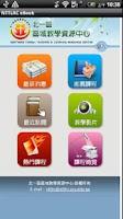 Screenshot of 北一區區域教學資源中心