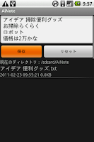 Screenshot of AiNote