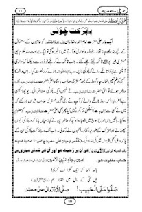 Bareli Se Madinah Urdu - screenshot