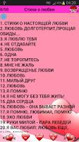 Screenshot of Стихи О Любви