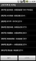 Screenshot of 히카루의 바둑