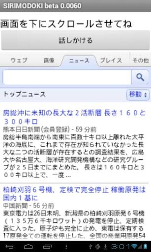 """日本palody""""假SIRI"""""""