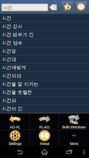 Korean Polish dictionary + - screenshot