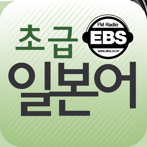 EBS FM 초급일본어 (2011.8월호) 教育 App LOGO-硬是要APP