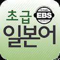 EBS FM 초급일본어 (2011.8월호) icon