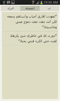 Screenshot of مسجات مؤلمة للواتس أب