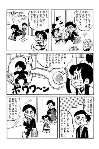 免費下載漫畫APP|パワーストーン たまひめ! / アシタモ (無料版) app開箱文|APP開箱王