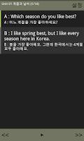 Screenshot of AE 일상 중국어회화_맛보기