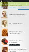 Screenshot of Прически на каждый день