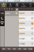 Screenshot of OfficeTalk-오피스톡