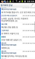 Screenshot of 구봉숙의 도시탈출