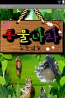 Screenshot of 동물나라