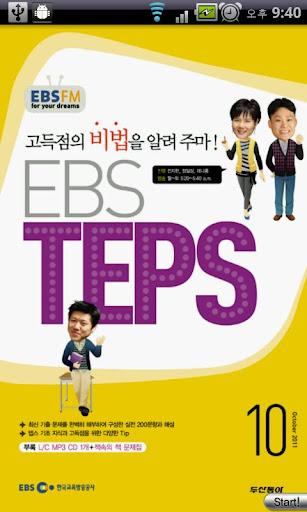 EBS FM TEPS 2011.10월호