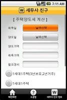 Screenshot of 세무사친구1
