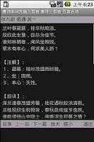 Screenshot of 唐诗宋词元曲三百首