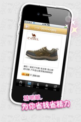 【免費購物App】淘宝精明眼-APP點子