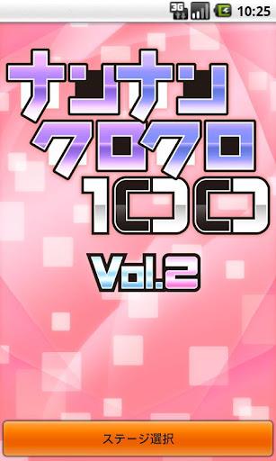 ナンナンクロクロ 100 Vol.2