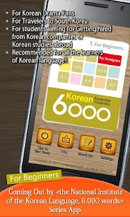 Korean Essential Vocabulary Ⅰ - screenshot