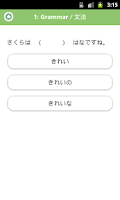 Screenshot of JAPANESE 1 (JLPT N5)