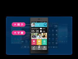 Screenshot of 老人介面-好用-父母端-老人桌面-老人手機-大字體