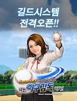 Screenshot of 나는 야구감독이다
