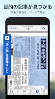 Screenshot of 日本経済新聞 紙面ビューアー