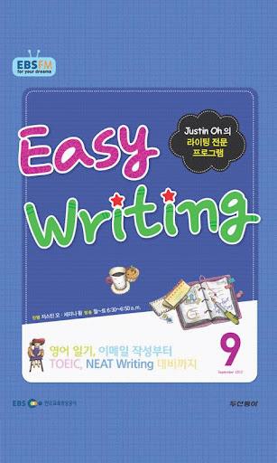 EBS FM Easy Writing 2012.9월호